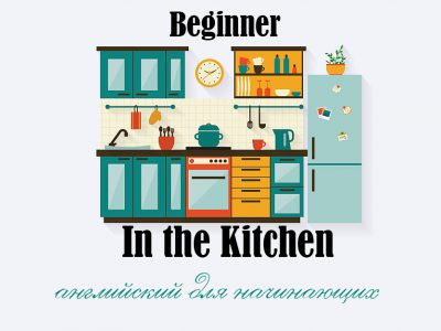 kitchen, ESL, EFL, английский для начинающих